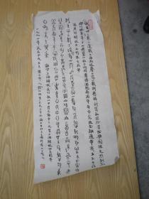 上海文史馆员   徐仁初甲骨文书法