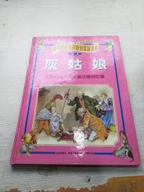 彩色世界经典童话寓言宝库珍藏本灰姑娘(掉页)