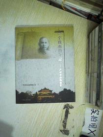 一个城市的仰望——广州中山纪念堂 ,