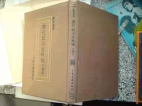 唐代政治史略稿-----手写本(1988年1版1印--------.9.6)