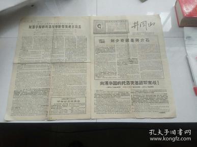 文革时期报纸  《井冈山》1968年出版  第135   136合刊