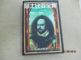莎士比亚全集  (第十集)