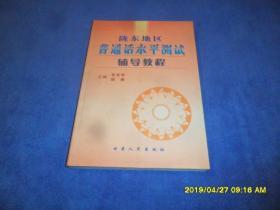 陇东地区普通话水平测试辅导教程
