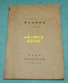 清代捐纳制度(燕京学报专号二十二)