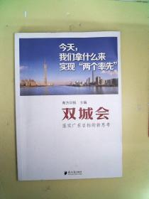 双城会 : 落实广东目标的新思考