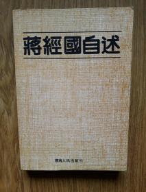 蒋经国自述 (1988年一版一印)——印量较少 品佳