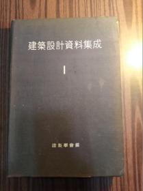 日文原版:建筑设计资料集成  1    (昭和18年版,1943年,见图)                      (大16开精装本)《117》