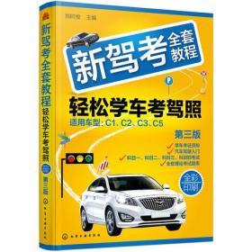 新驾考全套教程:轻松学车考驾照(第三版)技能考试技巧+2561道理论试题 现货 9787122316127