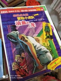 特价现货~ 滴血的龙-超级成长版冒险小虎队 9787534242342