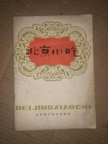 北京小吃  私藏