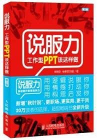 说服力-工作型PPT该这样做(第2版)