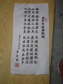诗词学会理事 黄法昭   书法