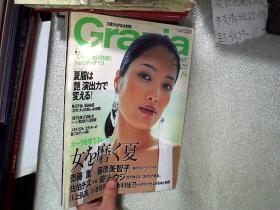 Grazia 2006 8 日文版