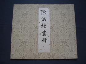 陳洪綬畫冊 文物出版社1964年一版一印  故宮博物院藏畫 印量僅800 完整不缺