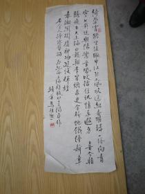 马祖熙  诗词书法