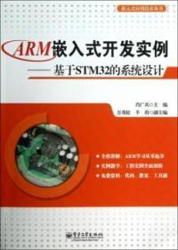 嵌入式应用技术丛书:ARM嵌入式开发实例·基于STM32的系统设计