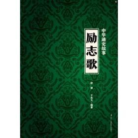 中华通史故事-励志歌
