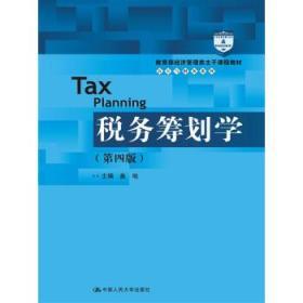税务筹划学(第四版)(本科教材)