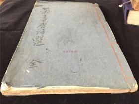乾隆18年和刻《篆书唐诗选五绝》1册全,手写上版精写刻。