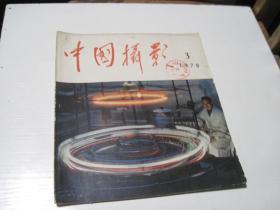 中国摄影 1978年第3期