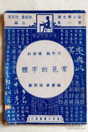 常见的字体(民国版新小学文库第一集)