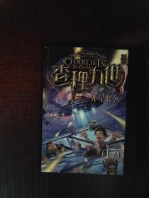墨多多谜境冒险系列:查理九世17 外星怪客