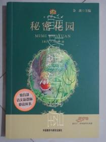 小书房·世界经典文库:秘密花园(新)(适合三.四年级学生阅读).