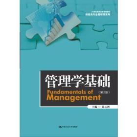 管理学基础(第2版)(高职教材)