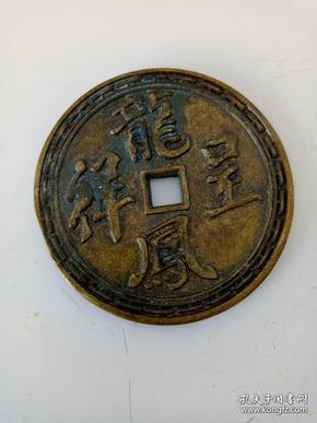 铜钱·花钱·风水铜钱·龙凤呈祥·稀有花钱厌胜钱.