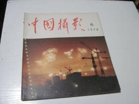 中国摄影 1978年第6期