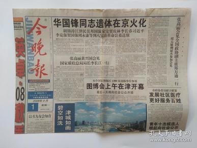 今晚报2008年9月1日【1-24版】华国锋主席遗体在北京火化