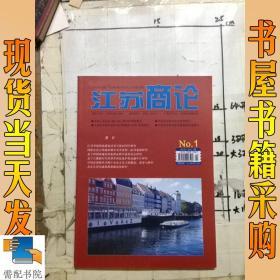 江苏商论  2019    1