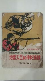 """《地雷大王和神枪姑娘》(1961年印刷,宽32开,插图本,这本""""民兵英雄特写集"""",描写了民兵的战斗故事。缺少封底,定65品)"""