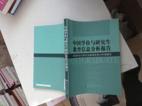 中国学位与研究生教育信息分析报告