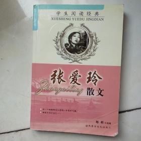 张爱玲散文