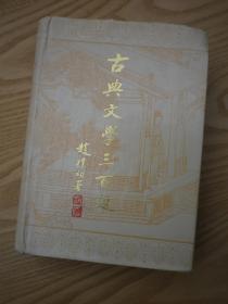 精装《  古典文学三百题》