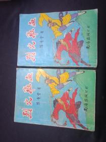 烈火飞血2册全
