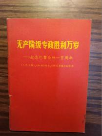 无产阶级专政胜利万岁:纪念巴黎公社一百周年                          (64开,袖珍本,不少页)《123》