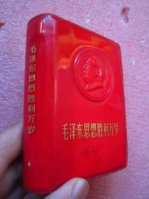 《毛泽东思想胜利万岁》塑皮封面浮雕头像、前图像6张、(内容包含最高指示、林副主席指示、九大文献)