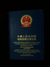 中华人民共和国知识产权法律法规
