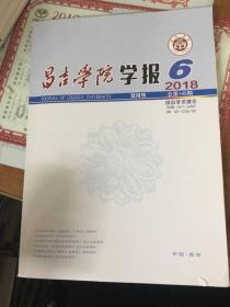 吉昌学院学报2019年6月