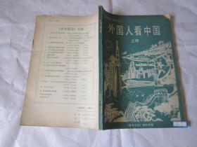 外国人看中国   . 上册