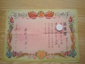 结婚证一对【1956年】
