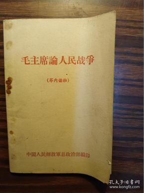 毛主席论人民战争                          (64开,袖珍本,不少页)《123》