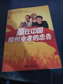 赢在中国给创业者的忠告