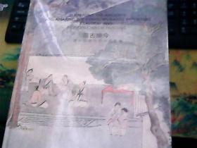 震古烁今——从宋到当代的中国艺术     硬精装   未开封 全新
