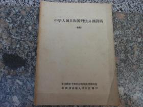 中华人民共和国刑法分则讲稿{初稿}142页