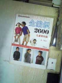 全编织2600:儿童俏丽篇(5-14岁)