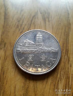 澳门瞭望台建筑币1元(2007年)