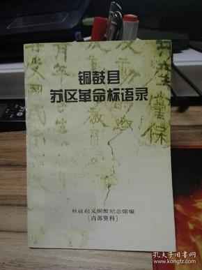 铜鼓县苏区革命标语录